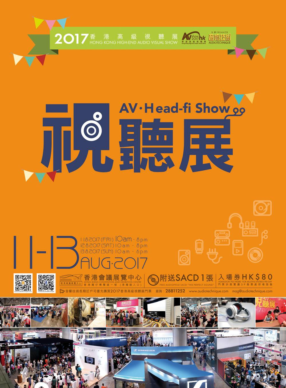 Hong Kong High-End Audio Visual Show 2017 - News - Audia